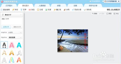 如何用美图秀秀网页版给图片添加文字