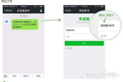 微信公众平台多客服功能详细使用教程