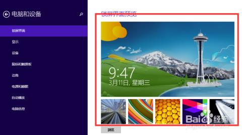 w8如何设置锁屏界面_电脑软件_百度经验图片