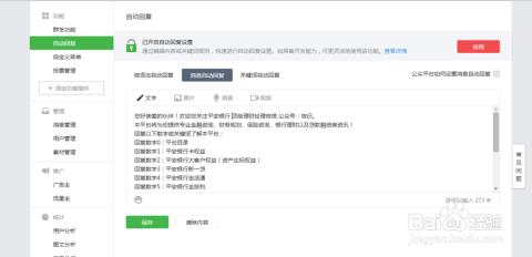 微信公众号的搭建 (普通订阅号)-自动回复图片