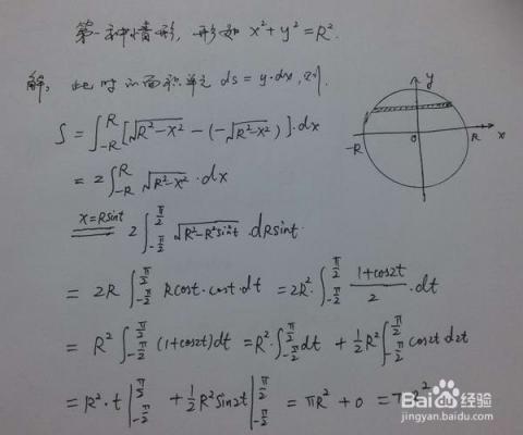 如何用定积分的方法求圆的面积