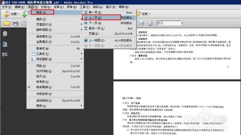 如何合并pdf文件