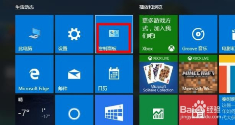 电脑windows10怎样在桌面创建此电脑图标图片