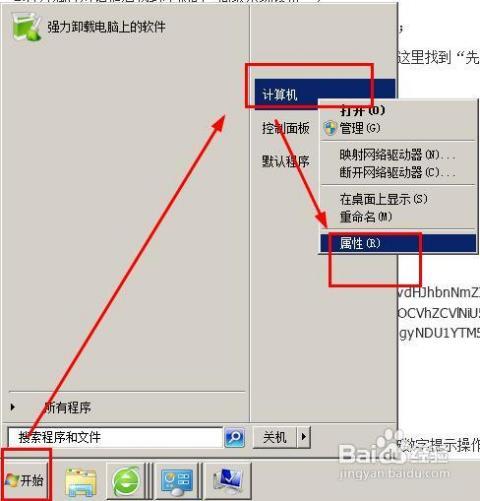 win7怎样设置视频桌面图片