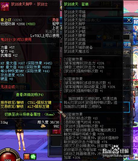 剑皇幻影9守舰炮技能