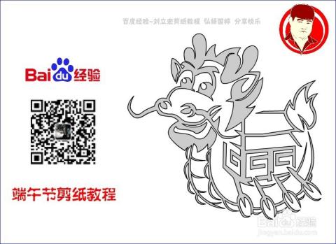 手抄报素材 卡通龙舟4   刘立宏 一剪刀剪纸教程的图案是否可以一笔画
