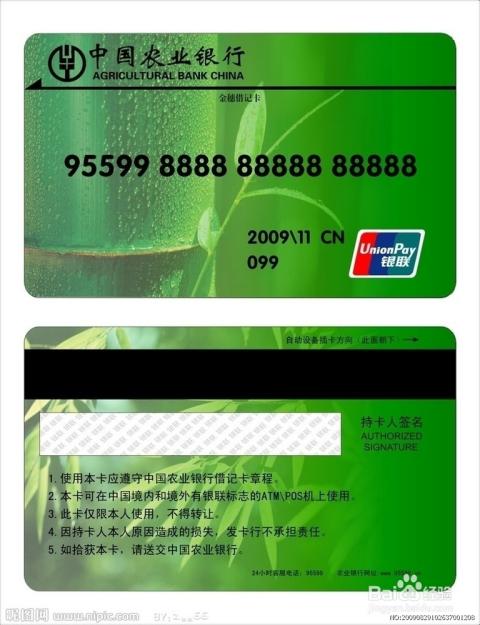 用农业银行卡充�z-._没满18岁能不能办银行卡,农业银行?