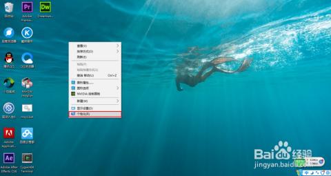 怎样更换window10系统的桌面背景?图片