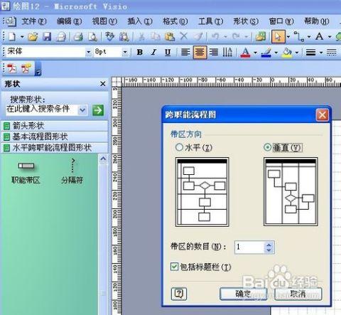怎样��`'�-�ZَY��&_怎样用visio2003画跨职能流程图?