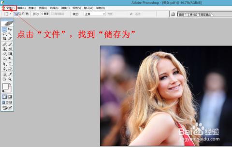 pdf转换为图片格式jpg jpeg jpe格式的方法步骤图片