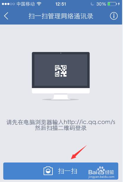 qq同步助手电脑版怎么登录图片-qq同步助手电脑版,qq同步助手电
