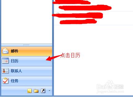 在outlook邮箱里怎样设置日历行程安排图片
