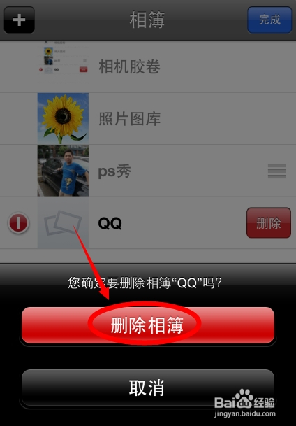 iphone4苹果手机怎么删除相册分组图片