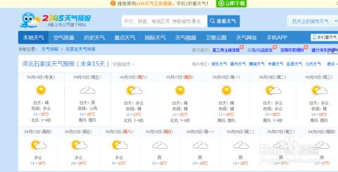 余杭区天气预报15天查询+