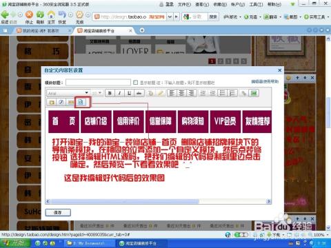 天天色导航删除_店招模块下删除导航条模块,添加自定义模块,然后编辑html源文件代码