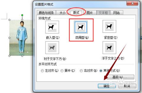 插入word文档中的图片怎么组合?word怎么拼图?图片