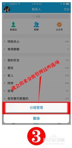 2016手机qq如何给好友分组,修改备注图片
