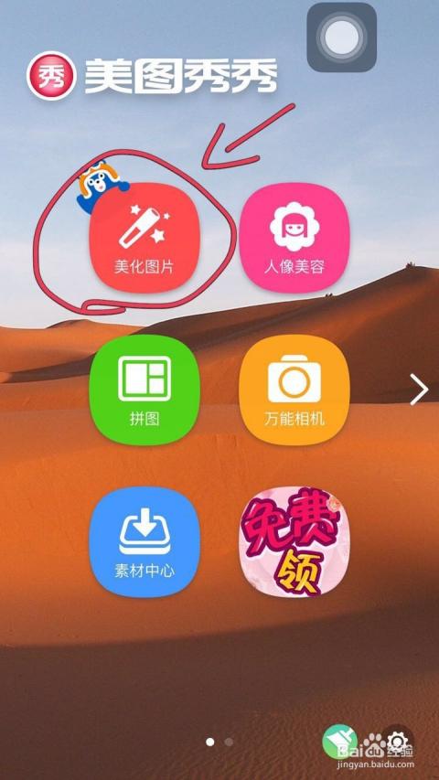 如何使用美图秀秀app给图片添加文字和做标记