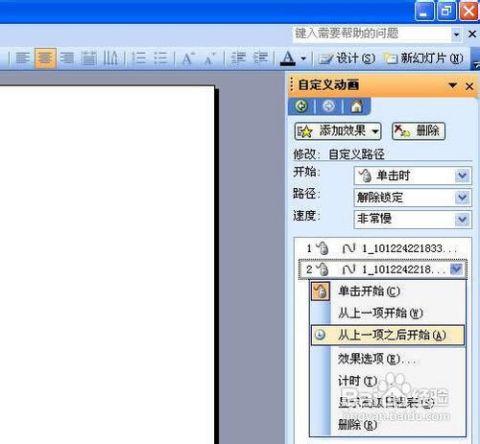 ppt动画制作教程_电脑软件图片