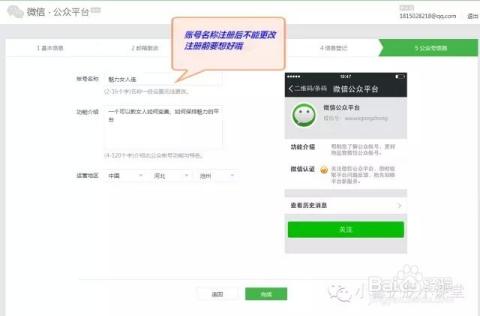"""注册第五步""""公众号信息""""填写:账号名称注册后不能更改图片"""