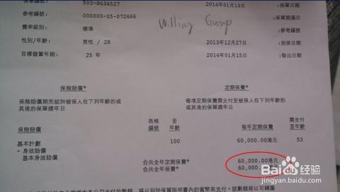 解读内地人在香港购买保险是否合法