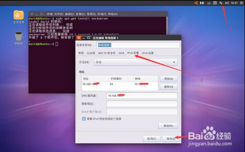 接下来介绍如何在本地计算机上面使用windows系统,远程桌面连接ubuntu图片