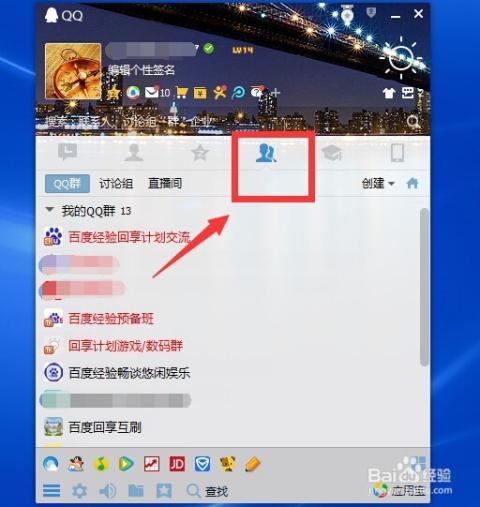 在我们的电脑上登录qq聊天应用程序,进入主页面,再点击右上角进入群