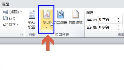 word2010如何设置页面背景文字水印图片