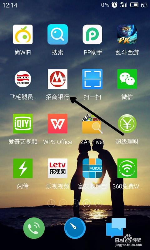 点击招商银行手机app进入手机 银行主界面.