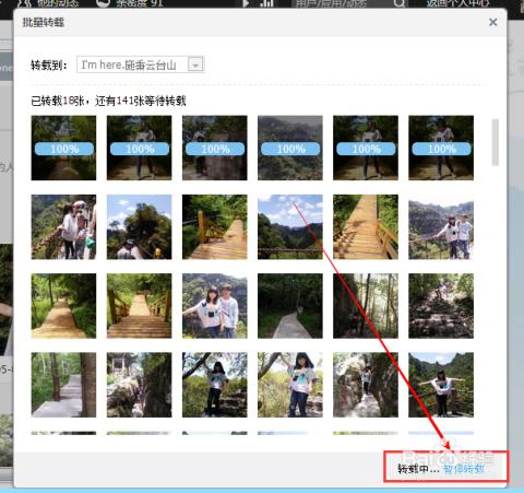 QQ空间如何批量转载相片