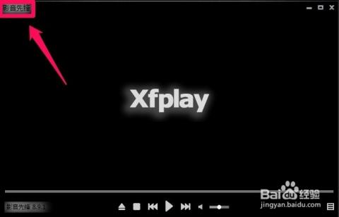 老版xfplay播放器下载