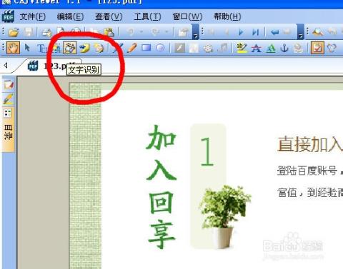 怎样把pdf或图片中的文字转成word可编辑的文字