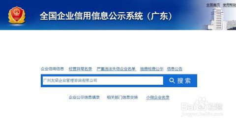 广州红盾网跳转到