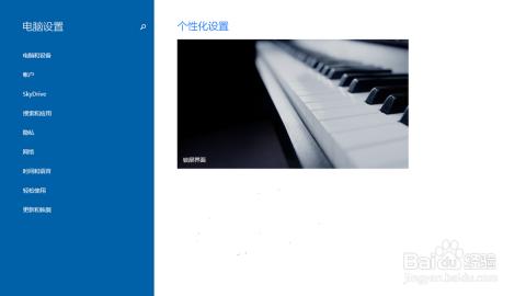 在弹出的窗口中,选择电脑和设备,或者直接点击右边的锁屏界面图片.图片
