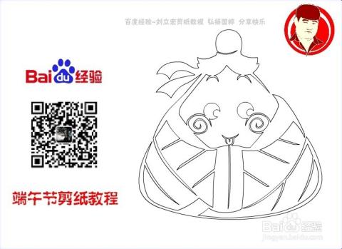 刘立宏剪纸 端午节手抄报素材 粽子卡通6