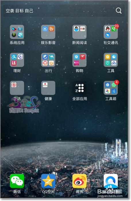 手机桌面怎么整理桌面应用图标分类整理图片
