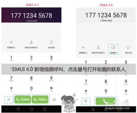8/emui4.0&3.1界面差异接听/拨打电话