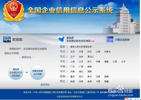 企业资讯_企业年公示信息年报打印