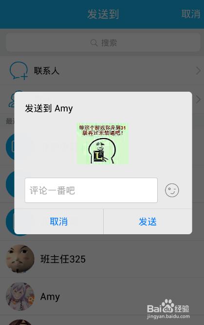 如何qq微信中使用斗图表情包图片