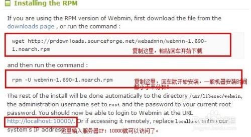 webmin 的安装与使用在centos 上(菜鸟级)