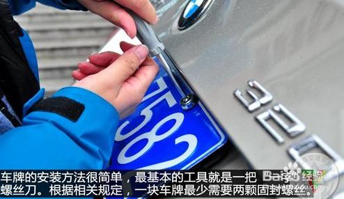 如何进行汽车车牌安装?图片