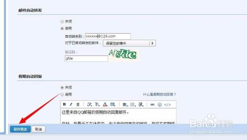 qq邮箱地址怎么改_qq邮箱怎么设置收到的邮件自动转发到其他邮箱?