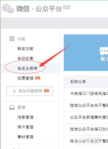 如何把微信公众号添加自定义菜单和管理图片