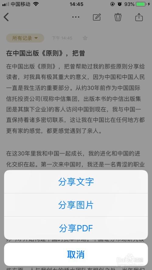 苹果手机怎么把图片转换成文字