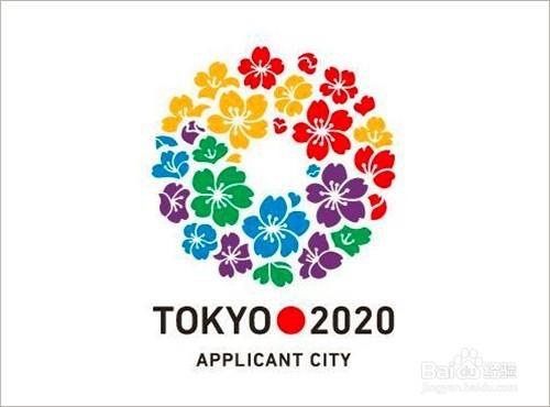 2020年奥运会举办日期图片