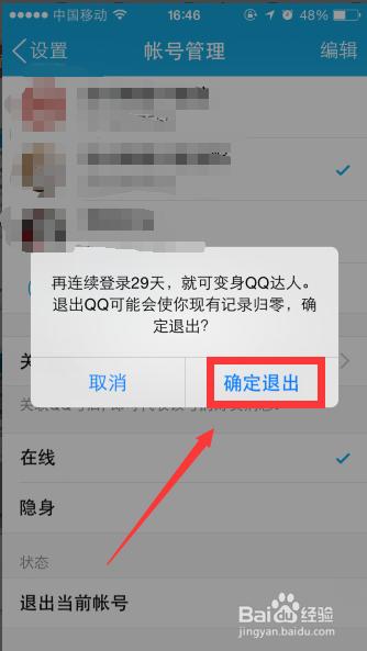 手机话筒苹果qq退出iphone输入法手机关图片