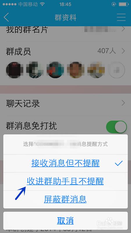 苹果手机怎样把qq群收入群助手且不提醒消息