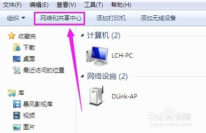 怎么设置2个wifi的连接顺序