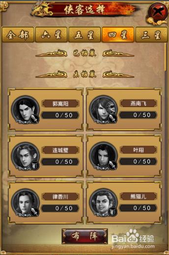 古龙群侠传律香川图片