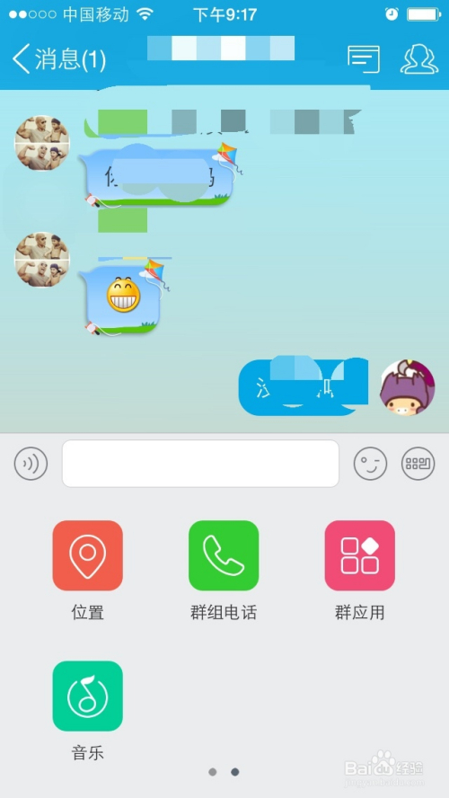 手机qq如何发起群组电话_百度经验图片